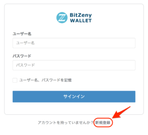 BitZenyウォレット新規登録
