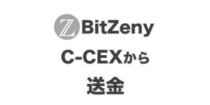 BitZenyをC-CEXから送金