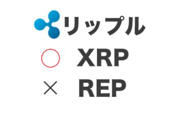 リップルはREPではなくXRP