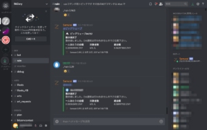 discordのBitZenyサーバー(チャット)