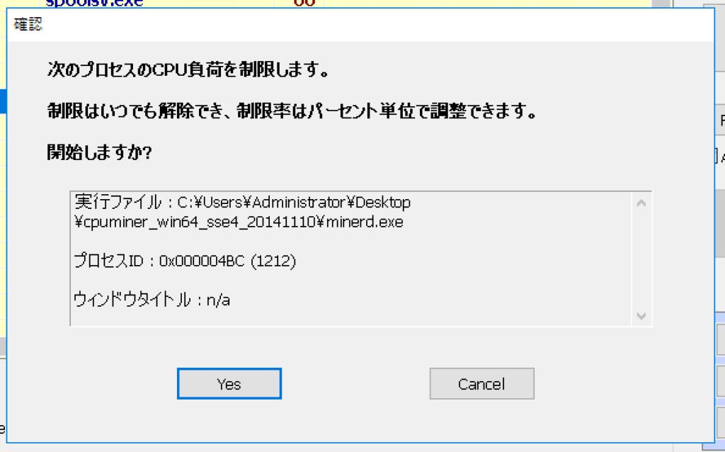 CPU制限の確認