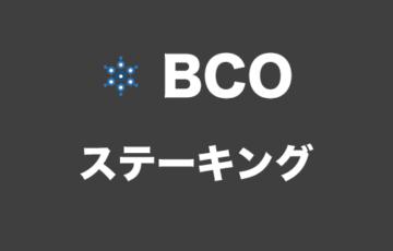 BCOステーキング(CryptoBridge)