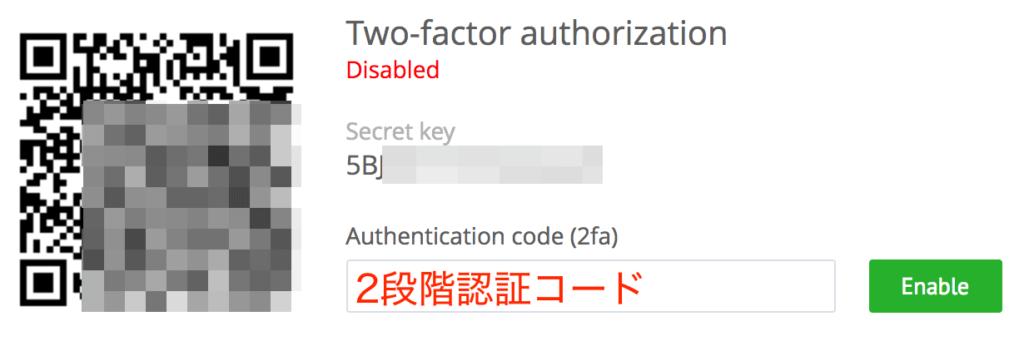 二段階認証コード入力