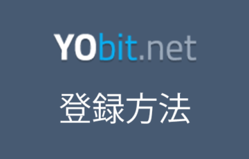 Yobit登録方法