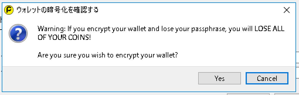パスワードを忘れないように!