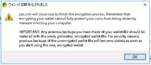 暗号化の確認