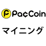 Paccoinマイニング