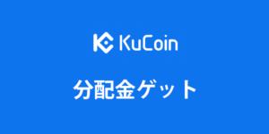KuCoinで毎日分配金をゲット!