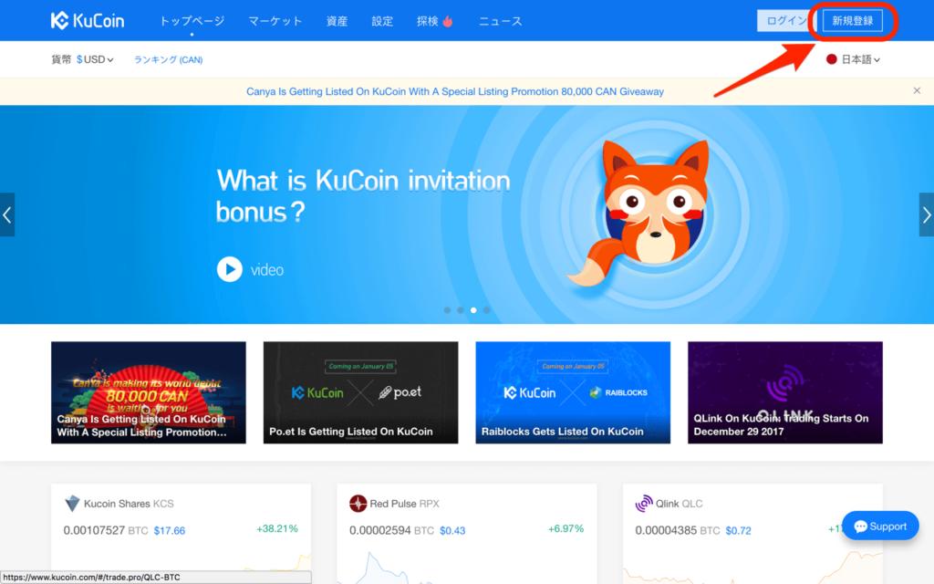 KuCoin(クーコイン)への登録方法