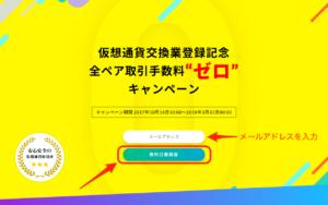 ビットバンク(bitbank)ホームページ