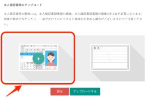 免許証の画像をアップロード