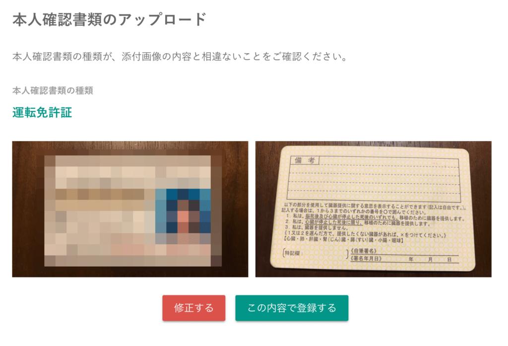 免許証の画像確認