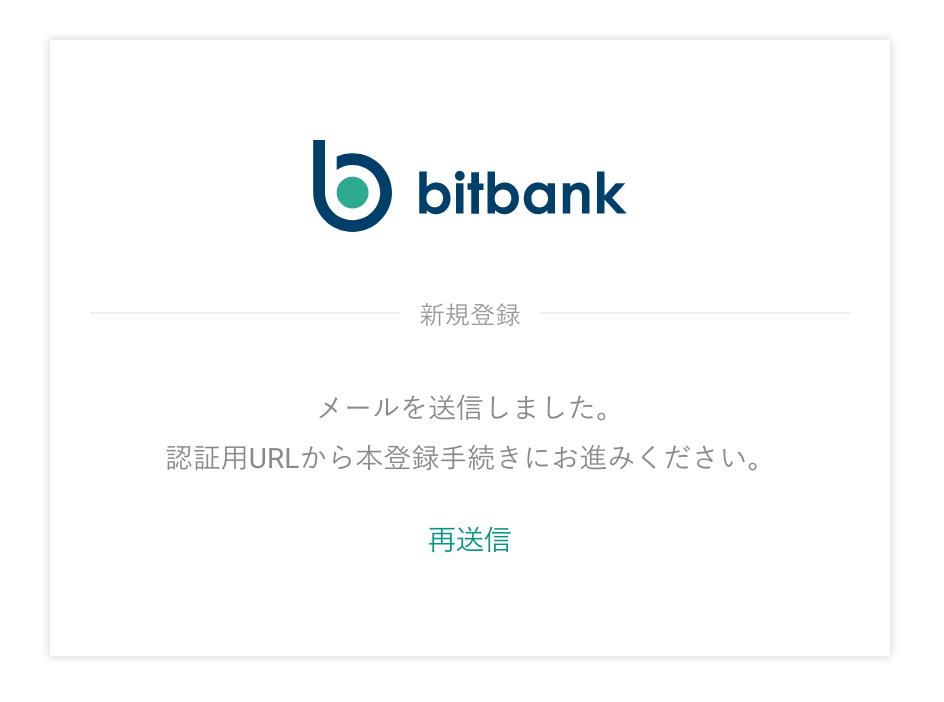 bitbank仮登録