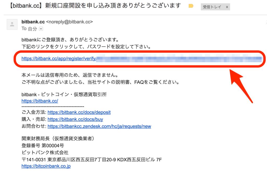 登録確認メールをクリック