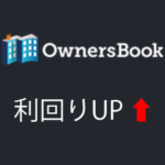 オーナーズブックの期限前償還で利回りアップ