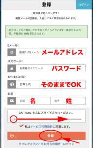BitMEXの登録フォーム