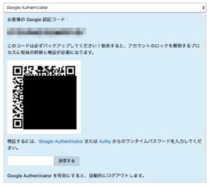 BitMEX二段階認証設定
