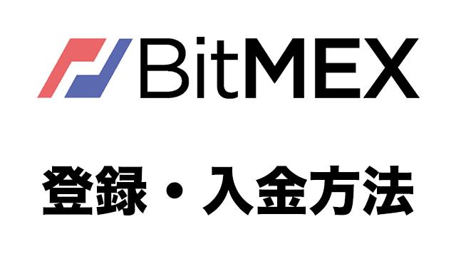 BitMEX登録・入金方法