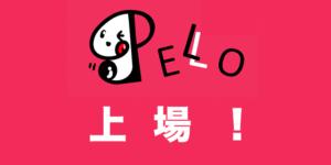 PELOコイン上場