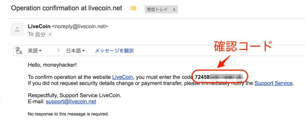 メールの確認コード