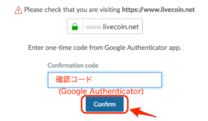 GoogleAuthenticator確認コード入力