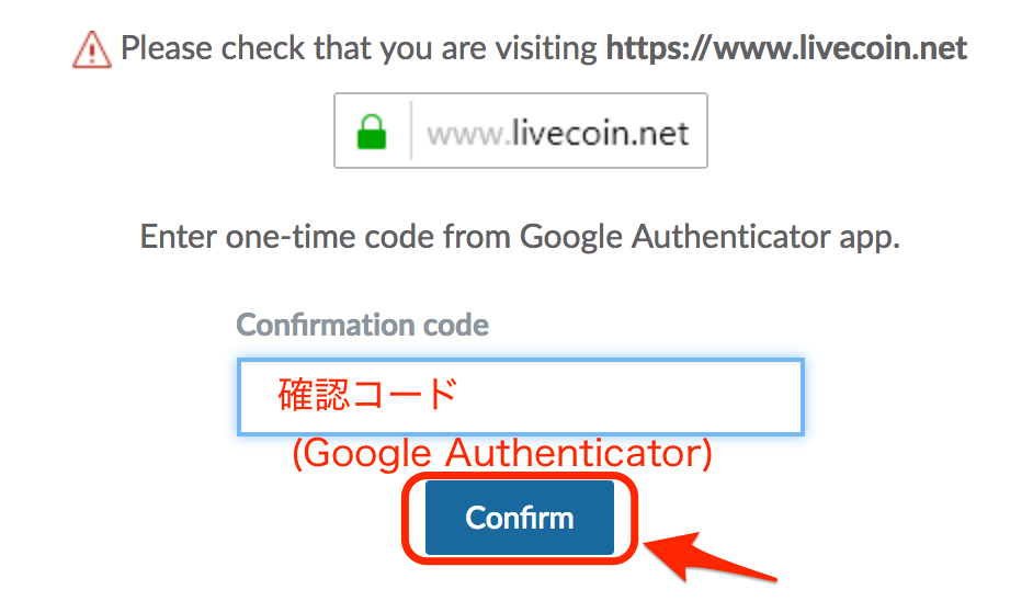 GoogleAuthenticator確認コード入力