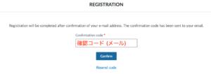 メールの確認コードを入力