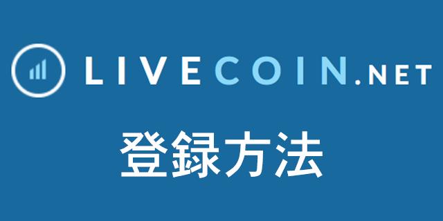 Livecoin登録方法(口座開設)
