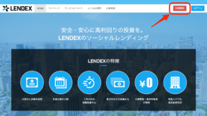 LENDEX口座開設をクリック