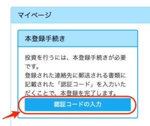 認証コードの登録