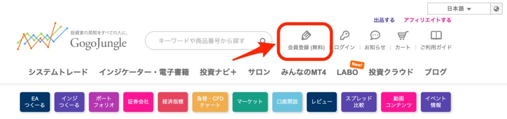 会員登録(無料)ボタン