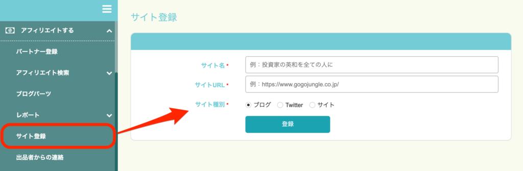 サイト登録(ブログ・twitter)