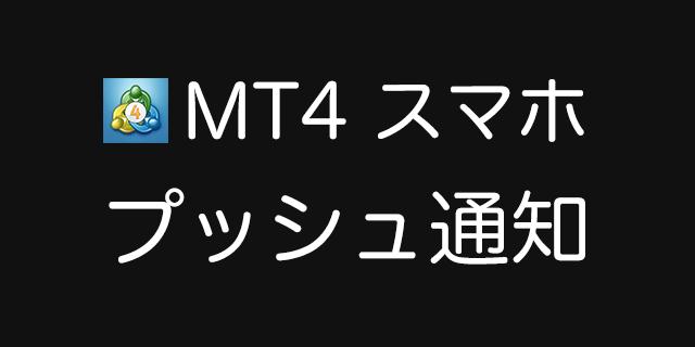 MT4(EA)の通知をスマホで受け取る方法