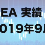 EA成績(2019年9月)
