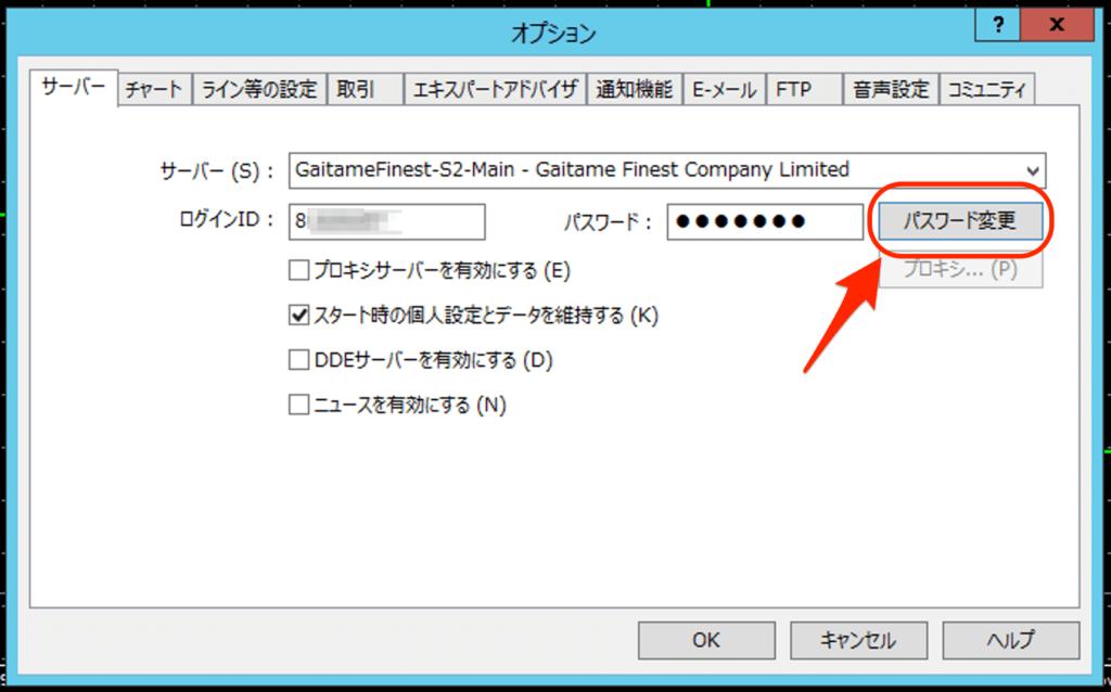 MT4のパスワード変更