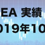 EA成績(2019年10月)