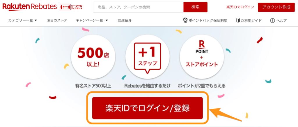 楽天Rebates登録方法1