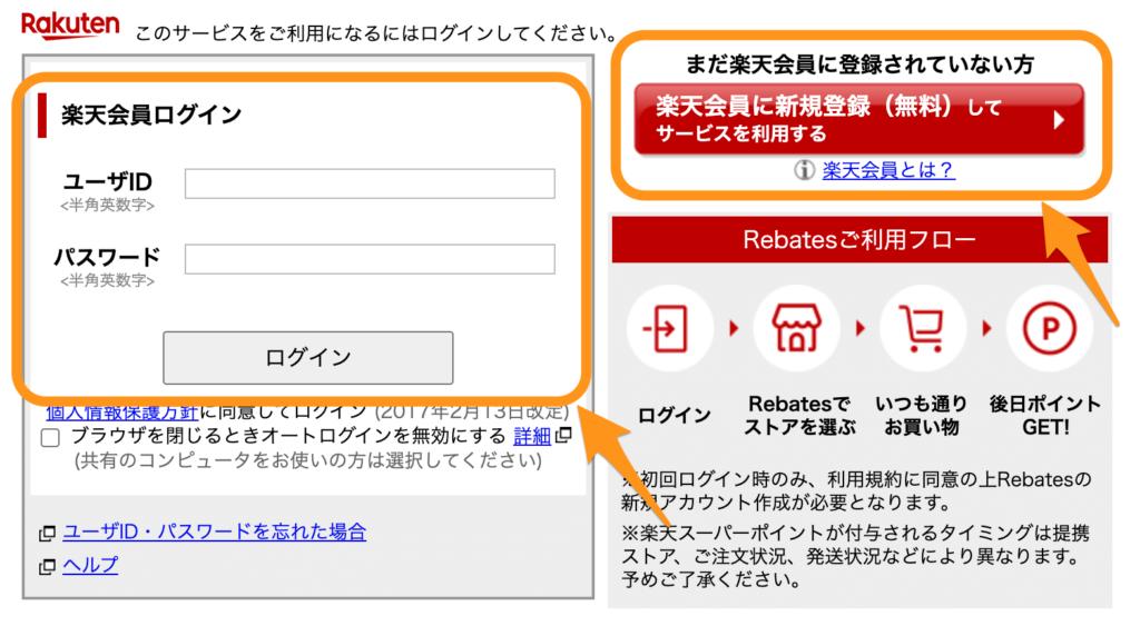楽天Rebates登録方法2